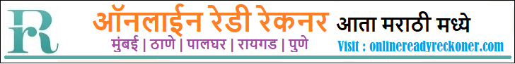 online ready reckoner in marathi